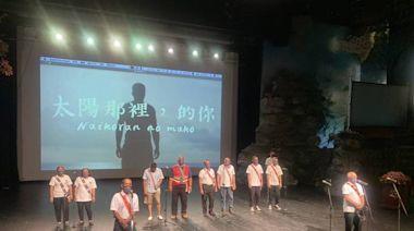 花蓮豐年祭因疫情取消!原住民族日發表MV引北漂族人淚崩