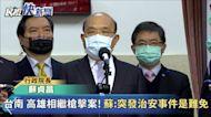 快新聞/台南、高雄相繼發生槍擊案 蘇貞昌:突發的治安事件是難免