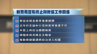 教育局宣布終止與教協的工作關係