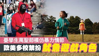 歐美多校萬聖節禁扮《魷魚遊戲》角色 憂學生模仿暴力情節 - 香港經濟日報 - 即時新聞頻道 - 國際形勢 - 環球經濟金融
