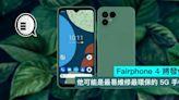 Fairphone 4 將發佈,他可能是最易維修最環保的 5G 手機 - Qooah