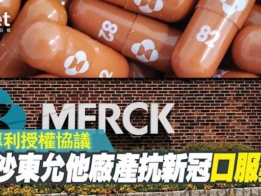 默沙東簽專利授權協議 允其他藥廠產抗新冠口服藥 - 香港經濟日報 - 即時新聞頻道 - 國際形勢 - 環球社會熱點