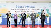 彰濱崙尾東1號暨2號海上型太陽能電廠 啟用