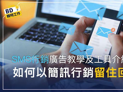 【簡訊行銷】SMS行銷廣告教學及工具介紹:如何以簡訊行銷留住回頭客?