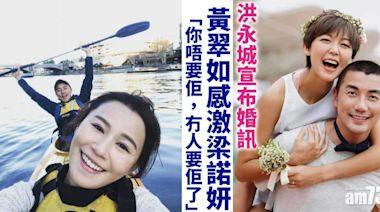 洪永城宣布婚訊 黃翠如︰感激Inez接收他 - 今日娛樂新聞 | 香港即時娛樂報道 | 最新娛樂消息 - am730
