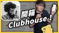 Clubhouse突然爆紅?只能用聲音的社群app有什麼吸引人的魔力?《 好奇七七探索日記 》EP019