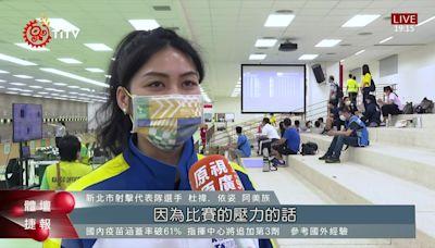 全運會女子10m空氣手槍 原選手雙雙晉級