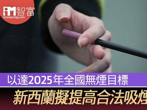新西蘭擬提高合法吸煙年齡 以達2025年全國無煙目標 - 香港經濟日報 - 即時新聞頻道 - iMoney智富 - 環球政經