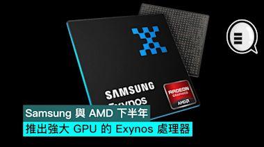要挑戰 M1,Samsung 與 AMD 下半年推出強大 GPU 的 Exynos 處理器