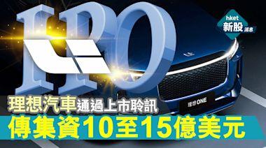 【新股IPO】理想汽車通過聆訊傳集資最多117億 一文看清五大關注重點 - 香港經濟日報 - 即時新聞頻道 - 即市財經 - 新股IPO