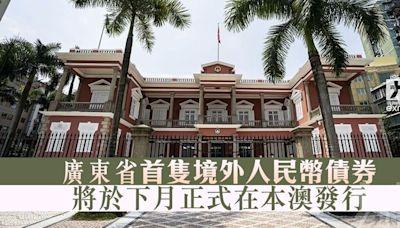 廣東省首隻境外人民幣債券 將於下月正式在本澳發行