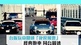 【有影】台版玩命關頭「叱咤風雲」 經典跑車同台競速