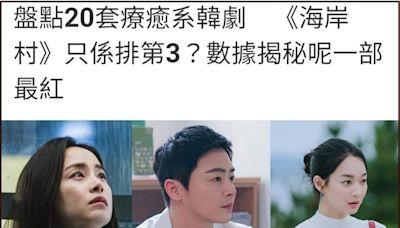 20部治癒系韓劇榜單:金宣虎《海岸村》名列第3,《1988》僅排第6