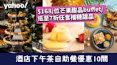【下午茶自助餐2021】酒店下午茶自助餐優惠10間!$168/位芒果甜品buffet/低至7折任食榴槤甜品