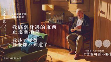 【文化生活】爸爸可否不要老 面對父母一點點離去的無能為力