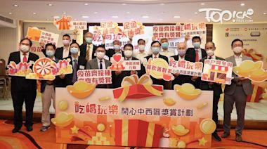 【5000元消費券】中西區推歷年最大規模消費獎賞 逾500商戶送超過2,000萬優惠 - 香港經濟日報 - TOPick - 新聞 - 社會
