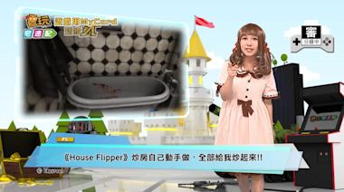 《House Flipper》炒房自己動手做,全部給我炒起來!!