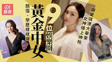 中女唔易做︱盤點圈中9位黃金中女 徐子珊擁碩士學歷才貌雙全