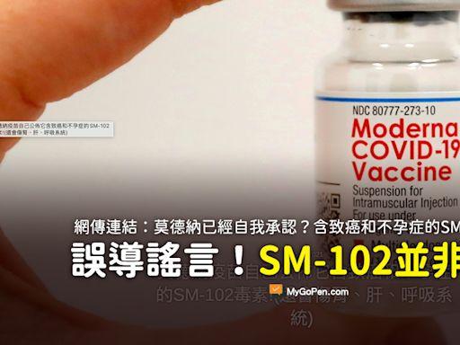 【錯誤】莫德納已經自我承認?疫苗含致癌和不孕症的SM-102毒素?誤導內容