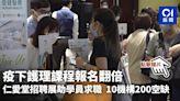 疫下護理課程報名翻倍 仁愛堂招聘展助學員求職 10機構200空缺