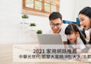 2021 家用網路推薦:中華光世代/凱擘/Home+中嘉(bb)/大豐(大大)/北都等高速光纖方案比較,建議挑選 Wi-Fi 6 / Mesh 無線分享器方案 解決家中收訊死角 - 癮科技 Cool3c