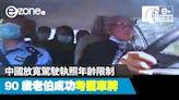 【e+車路事】放寬駕駛執照年齡限制 90 歲老伯成功考獲車牌 - ezone.hk - 網絡生活 - 網絡熱話