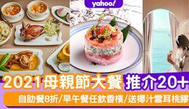 母親節餐廳2021│母親節大餐推介20+間 自助餐8折/早午餐任...