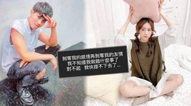 台星荳荳因男友何孟遠偷食好友 IG帖文「我快撐不下去了...」 | 蘋果日報
