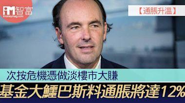 【美股分析】次按危機憑做淡樓市大賺 基金大鱷巴斯料通脹將達12% - 香港經濟日報 - 即時新聞頻道 - iMoney智富 - 股樓投資