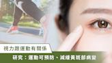 研究:多運動減緩黃斑部病變!減少眼睛45%「新生血管」