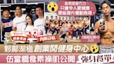 【明星創業】跟鄺潔楹齊做健身中心老闆 伍富橋分享素食操肌心得【附餐單】 - 香港經濟日報 - TOPick - 娛樂