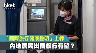 何時能再去旅遊?中國率先推「疫苗護照」App 是曙光 - 香港經濟日報 - 中國頻道 - 即時中國