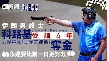 東京奧運|伊朗男護士射贏中國奪金 為訓練改上夜班譜寫勵志故事