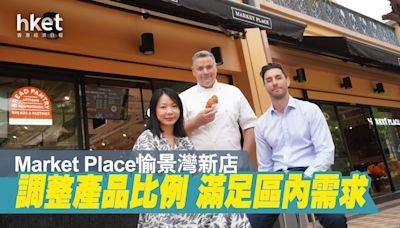 【超市商機】Market Place瞄準港人需求、增加健康產品 引入Bakehouse主廚自家烘焙品牌(多圖) - 香港經濟日報 - 即時新聞頻道 - 商業