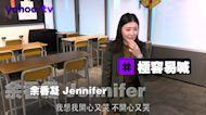 【娛樂訪談】余香凝:30歲前想攬一下