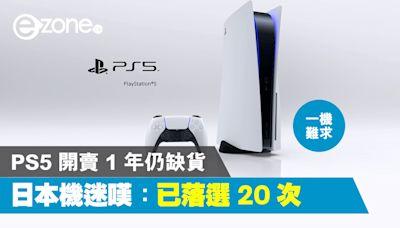 【一機難求】PS5 開賣 1 年仍缺貨!日機迷嘆:已落選 20 次 - ezone.hk - 遊戲動漫 - 電競遊戲