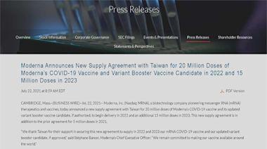 莫德納藥廠證實售台疫苗 明年起交貨2千萬劑