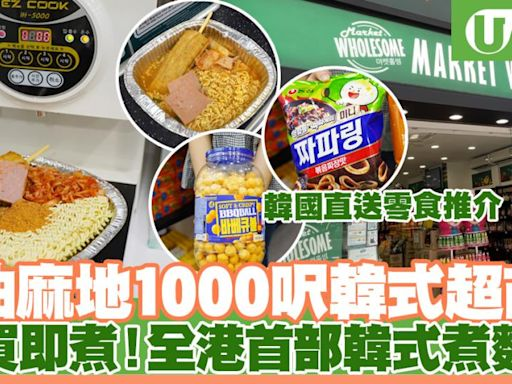 油麻地韓式超市Market Wholesome全港首部韓式自助煮麵機+韓國直送零食推介   U Travel 旅遊資訊網站