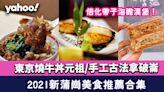 新蒲崗美食推薦合集2021!東京燒牛丼元祖/正宗豆花米線/海膽主題日式餐廳
