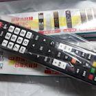 遙控器 第四台機上盒用遙控器 DTV-101 適用凱擘大寬頻、台灣大寬頻、群健TBC