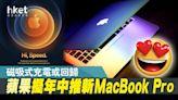 【MacBook】蘋果擬於年中推新MacBook Pro 傳回歸磁吸式充電、用自家芯片 - 香港經濟日報 - 即時新聞頻道 - 即市財經 - 股市