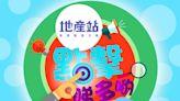 【大暑2021】雪糕新品及優惠合集 感受冰涼快感 - 香港經濟日報 - 地產站 - 家居生活
