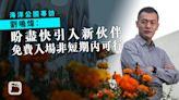海洋公園專訪︱劉鳴煒:盼盡快引入新夥伴 免費入場非短期內可行 | 蘋果日報