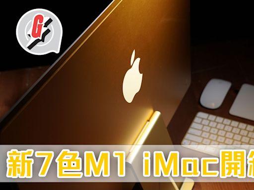 新iMac開箱 超薄平面11.5mm機身電線都襯色 4.5K靚畫質配模擬杜比全景聲Touch ID反應快   蘋果日報