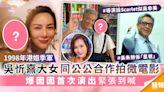 1998年港姐季軍|吳忻熹大女同公公合作拍微電影 爆囡囡首次演出緊張到喊 - 晴報 - 娛樂 - 中港台