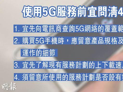 消委會.5G上網 接投訴指5G上網速度遜預期 消委會提醒轉用前問清4細節 (12:15) - 20210517 - 港聞