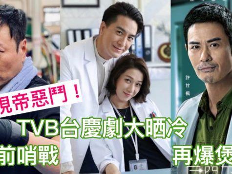 星島獨家|三大視帝惡鬥 TVB台慶劇大晒冷 爭獎前哨戰 再爆煲劇潮