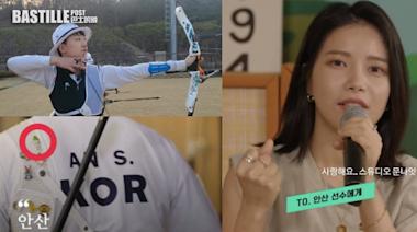 奧運射箭金牌得主原來係MAMAMOO迷妹 被頌樂點名打氣超興奮 | 心韓