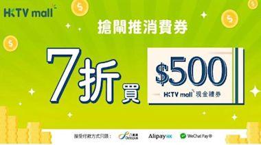 HKTVmall增三大電子支付方式迎消費券 推七折購現金券優惠 (15:46) - 20210623 - 即時財經新聞