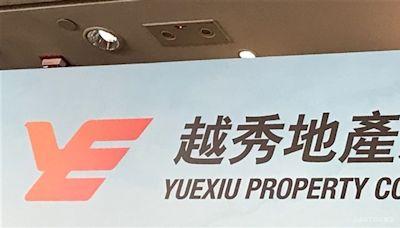 越秀地產(00123.HK)向越秀房產基金(00405.HK)售廣州商廈 料稅後收益13億人幣